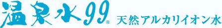 温泉水99・天然アルカリイオン水