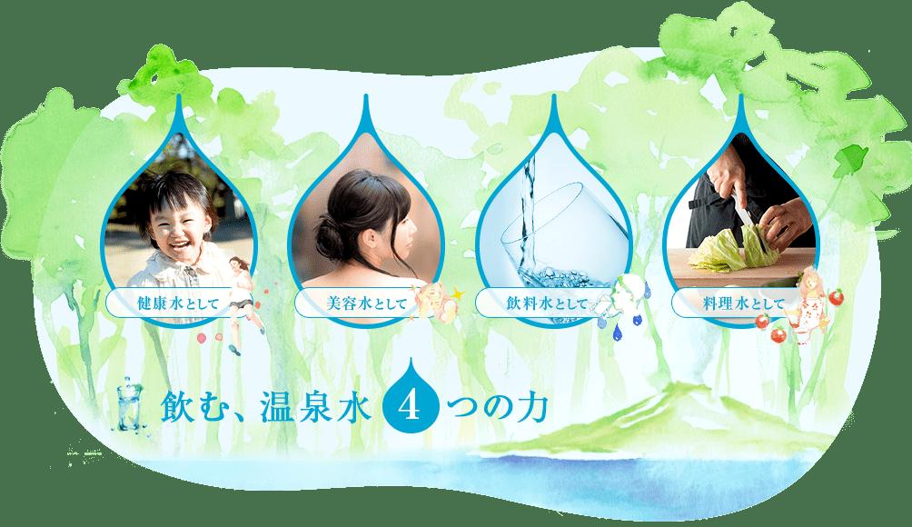 温泉水 99
