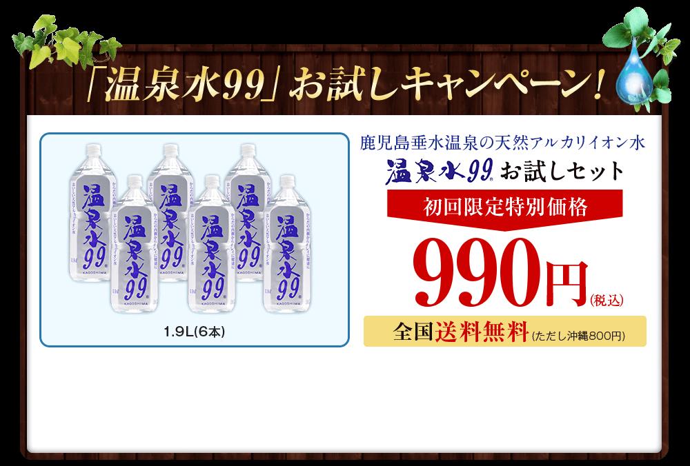「温泉水99」お試しキャンペーン