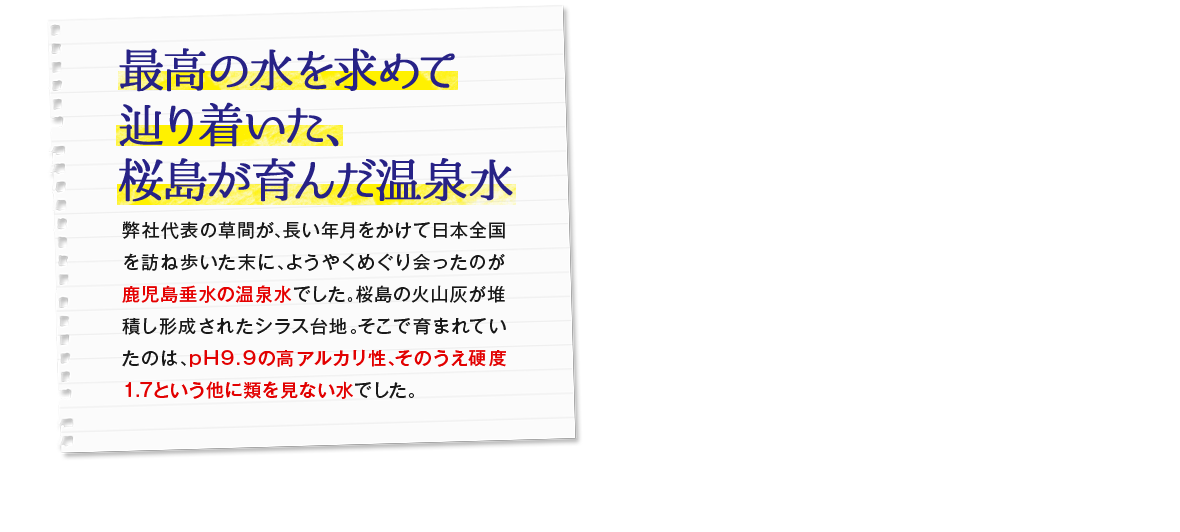 最高の水を求めてたどり着いた、桜島が育んだ温泉水