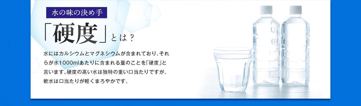 水の味の決め手「硬度」とは